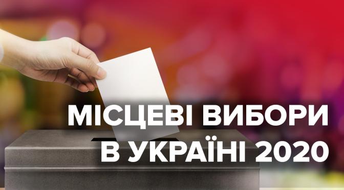 Партія «ЗА МАЙБУТНЄ» лідирує у центральних регіонах — опитування