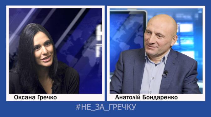 Анатолій Бондаренко розповів про посилення карантину та ініціативи президента