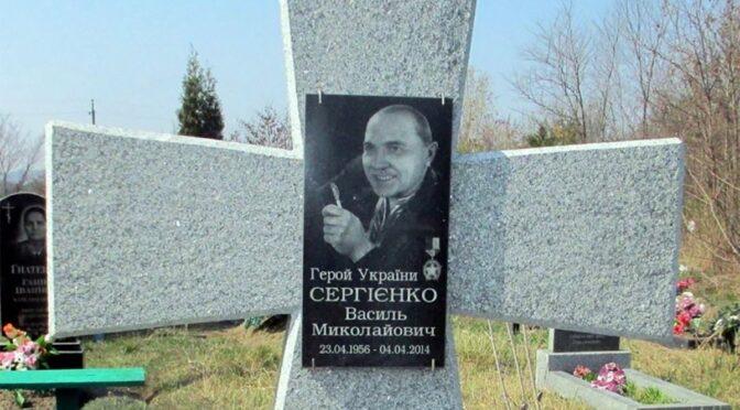 ДБР завершило розслідування щодо одного з учасників злочинної організації, які у квітні 2014 року викрали і вбили журналіста Василя Сергієнка