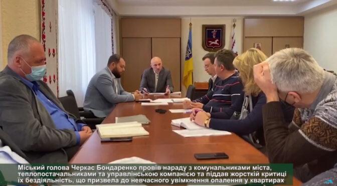 Міський голова Анатолій Бондаренко жорстко розкритикував комунальників та приватних постачальників послуг за холодні батареї у квартирах черкащан