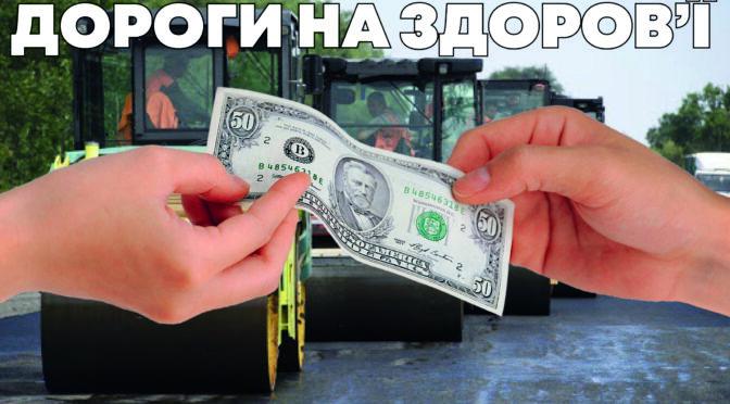 """""""АнтиКовідний фонд"""" закатали в асфальт: екс-радник Єрмака заявив про корупцію у центральній владі та розповів про долю COVID-фонду"""