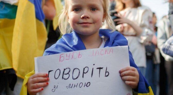 З 16 січня 2021 року мова обслуговування споживачів – українська