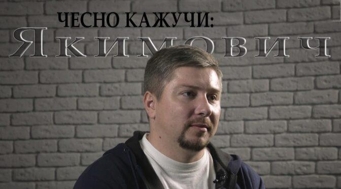 Олександр Якимович розповів, чи вважає себе успішним, за що його можна любити і що найбільше цінує в людях