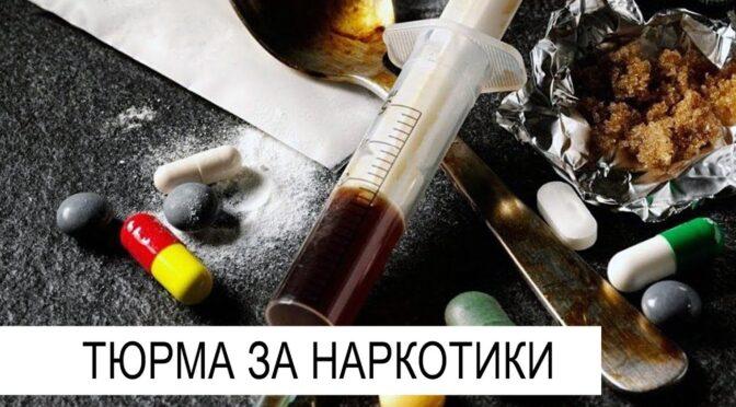 6 років позбавлення волі з конфіскацією майна – за збут наркотиків