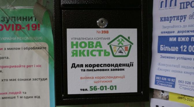 Мешканці будинку по Амброса, 40 припинили ОСББ і наразі користуються послугами УК «Нова якість»