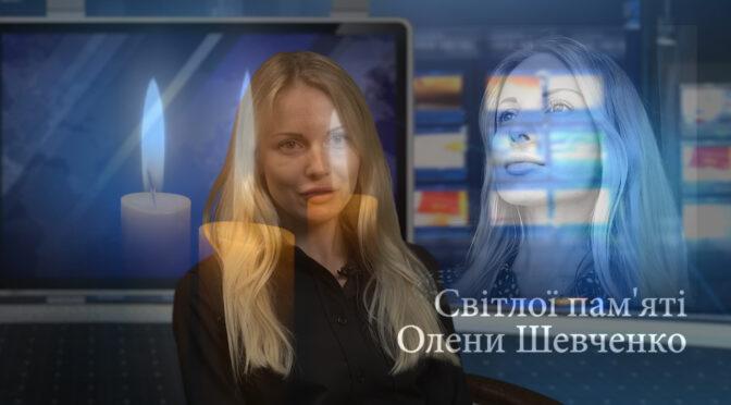 """Висловлюємо щирі співчуття з приводу смерті Олени Шевченко, депутатки Черкаської міськради, очільниці фракції """"За майбутнє"""""""