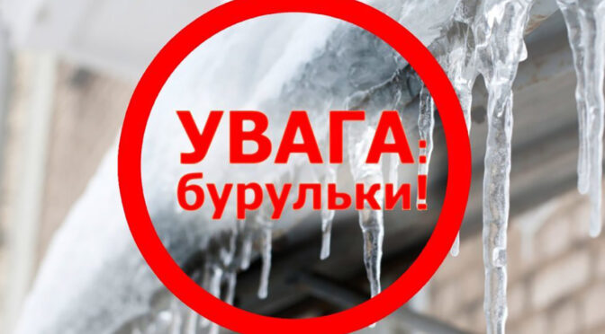 Морози почали відступати, температура повітря коливатиметься в межах -4…+1º