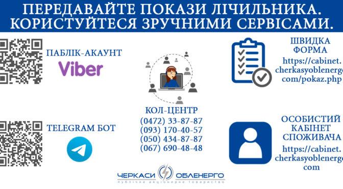 Покази електролічильника відтепер можна передати через чат-бот у Telegram