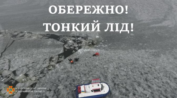 Рятувальники знайшли тіла двох дорослих і 10-річного хлопчика, які провалилися під лід на Дніпрі поблизу Канева у селі Бучак