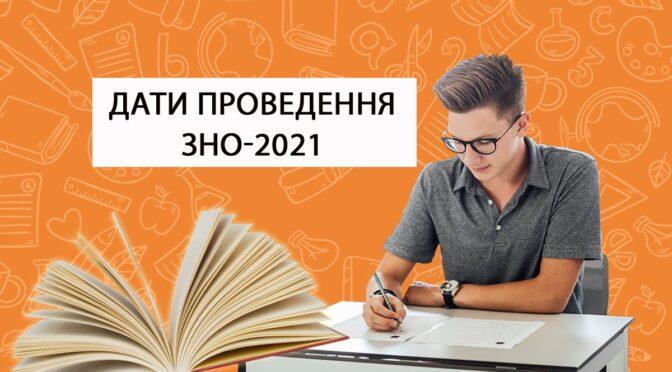Реєстрація на ЗНО в Україні триватиме з 1 лютого по 5 березня