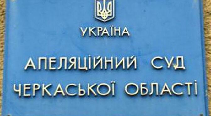 Вища рада правосуддя погодила заяву про відставку судді Черкаського апеляційного суду ВАСИЛЯ Храпка