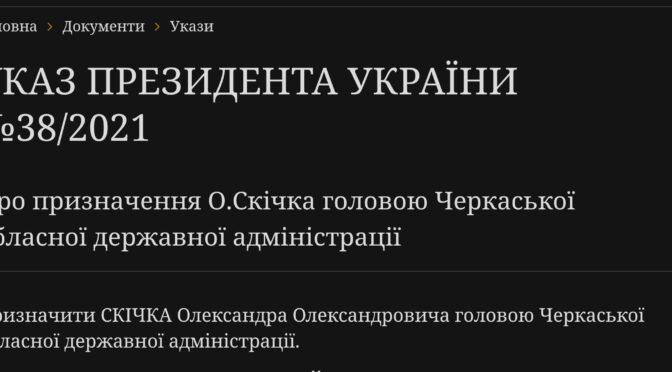 Президент підписав указ про призначення Олександра Скічка головою Черкаської ОДА