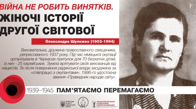 Олександра Шулежко врятувала під час Другої Світової 102 дитини, за це її назвали зрадницею та звинуватили у співпраці з окупантами
