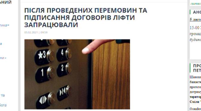 Перемовини проведено: ліфти у багатоповерхівках Сміли запрацювали