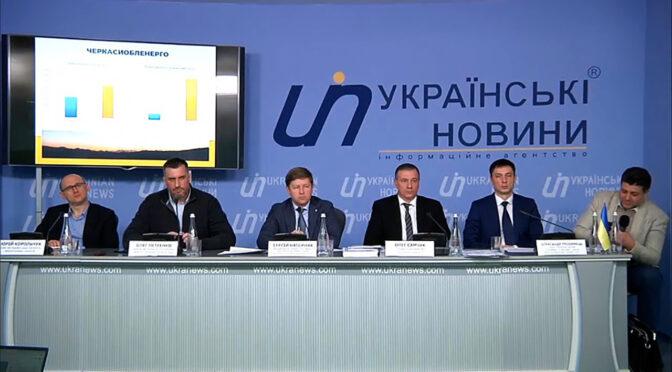 Голова правління ПАТ «Черкасиобленерго» Олег Самчук спростував безпідставні звинувачення Фонду держмайна у неефективному менеджменті