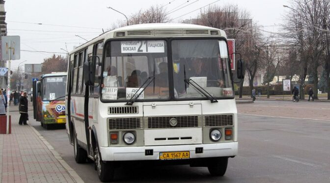 У Черкасах визначили 10 переможців конкурсу з перевезення пасажирів на автобусних маршрутах загального користування