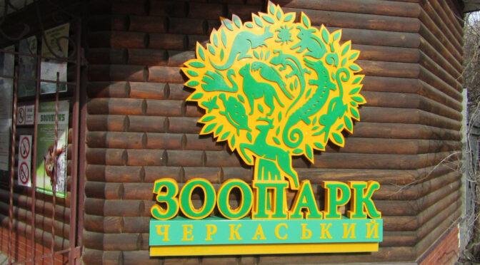 Черкаський зоопарк із 1 березня працює у весняно-літньому режимі