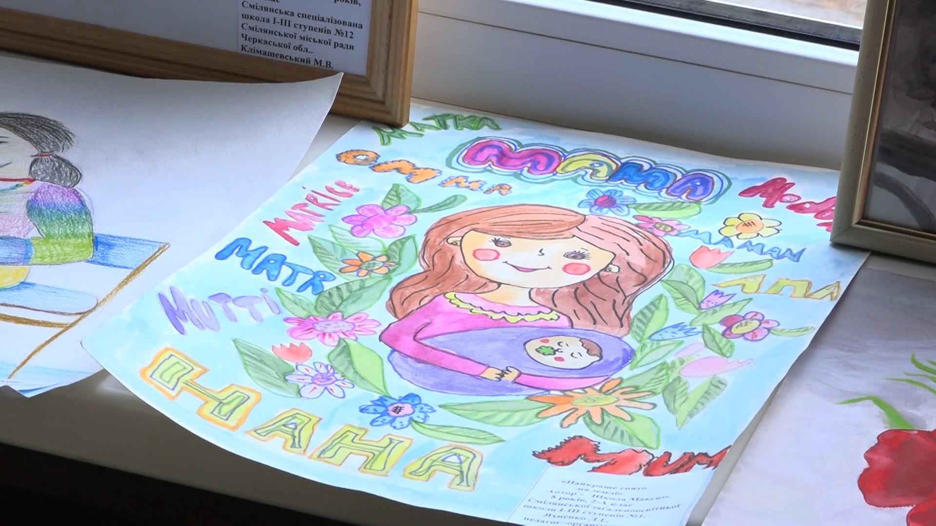 Виставка робіт юних художників Сміли