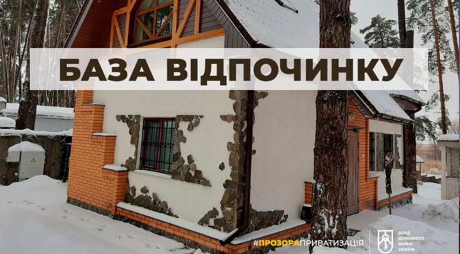 9 квітня відбудеться онлайн-аукціон з приватизації бази на березі Дніпра в Коробівці Золотоніського району