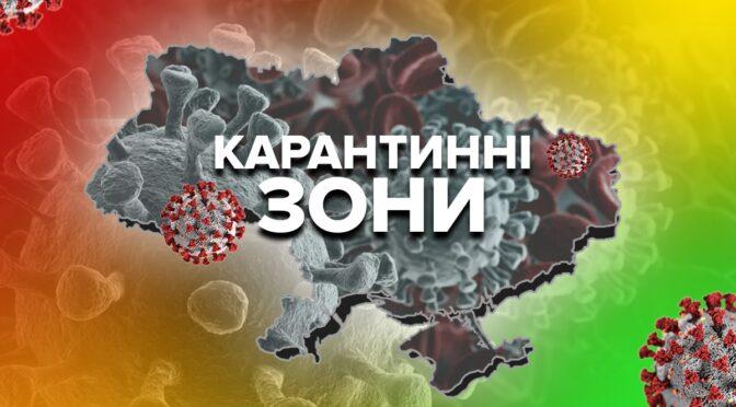 В Україні оновили карантинне зонування: Черкащина залишається «помаранчевою»