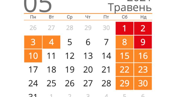 У травні буде 18 робочих днів і 13 вихідних та святкових