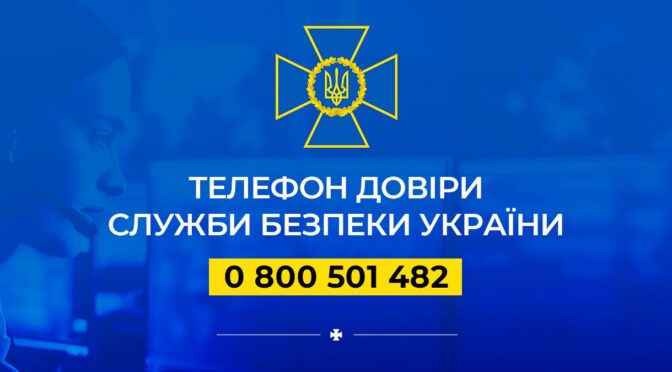 СБУ попередила українців про вірогідність російських диверсій на Великдень