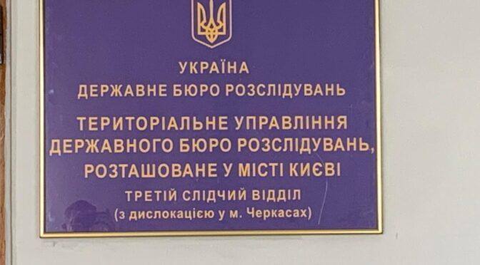 У Черкасах запрацював новий слідчий та оперативний відділ Державного бюро розслідувань