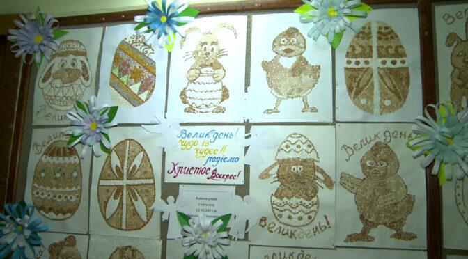 У Смілянській школі мистецтв презентували оригінальну тематичну виставку до Великодніх свят