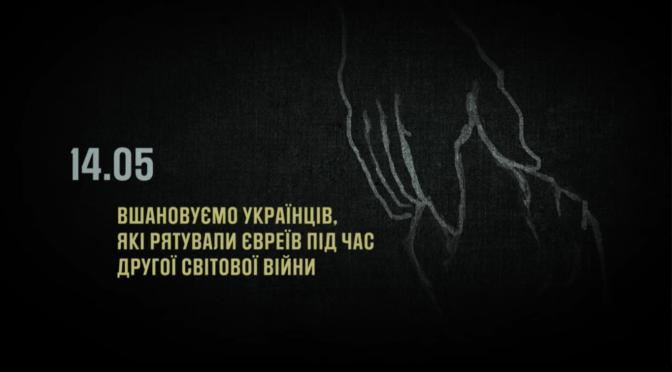 14 травня – День пам'яті українців, які рятували євреїв під час Другої світової війни