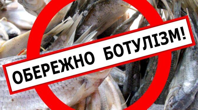 На Черкащині чоловік захворів на ботулізм, скуштувавши в'яленого м'яса власного виробництва
