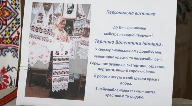 У фойє Смілянського Будинку рад діє персональна виставка вишитих робіт смілянської майстрині Валентини Терешко