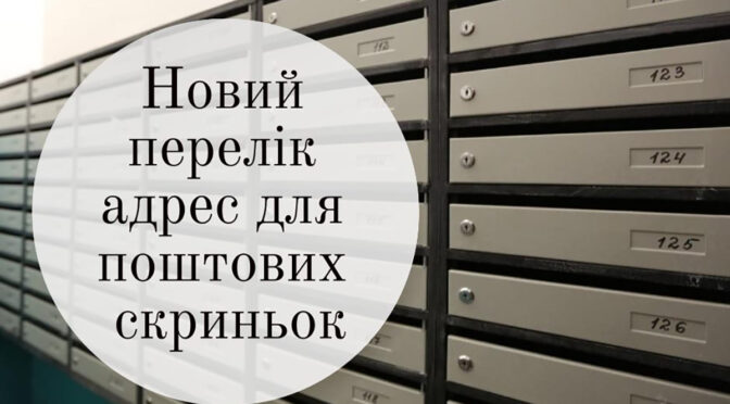 Управлінська компанія «Нова якість» оприлюднила перелік будинків, у яких буде ставити нові поштові скриньки влітку