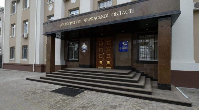 У Черкасах «кримінальний авторитет» із санкційного списку РНБО «кришував» черкаського підприємця-азербайджанця за 100 доларів щомісячно — Черкаська обласна прокуратура