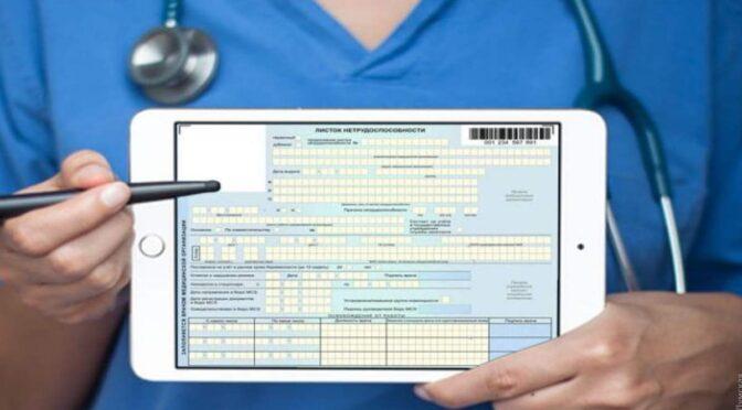 В Україні запрацювали електронні лікарняні. З 1 вересня вони стануть обов'язковими для всіх медзакладів країни