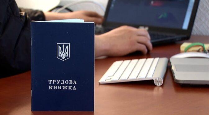 Закон про електронні трудові книжки набуває чинності 10 червня. У роботодавців та застрахованих осіб є лише п'ять років для оцифрування паперових трудових книжок