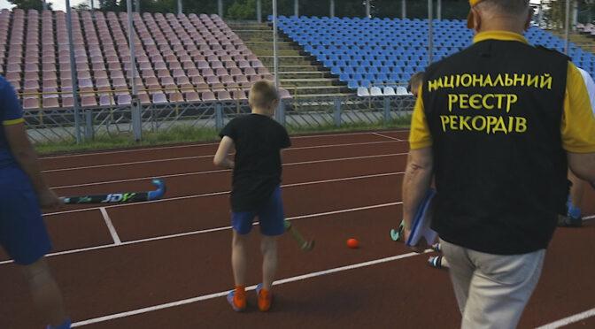У Черкасах встановили перший в Україні рекорд із хокею на траві