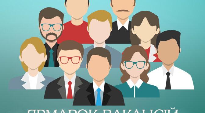 У Золотоноші провели ярмарок вакансій для охочих працювати у міжнародній компанії
