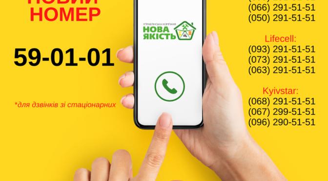 З 30 червня у кол-центрі УК «Нова якість» запрацював ще один цілодобовий стаціонарний номер телефону — 59-01-01