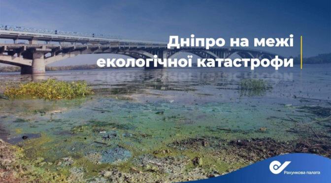 Екологи назвали стан Дніпра катастрофічним — за результатами аудиту у поверхневих водах річкового басейну виявили 161 забруднювач