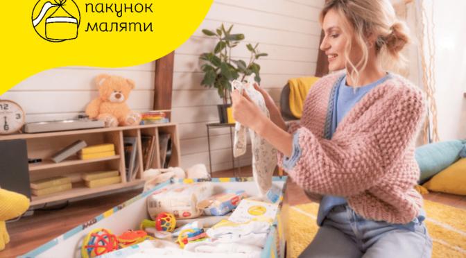 З 1 липня батьки можуть обирати між натуральною допомогою «Пакунок малюка» та її грошовою компенсацією
