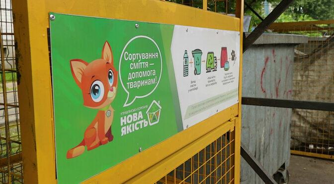 За тиждень черкащани назбирали 75 кілограмів ПЕТ-пляшок, за які отримано 450 грн для благодійних організацій, які опікуються безпритульними тваринами