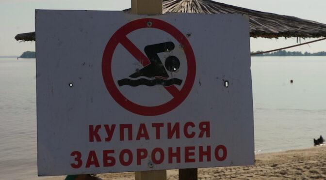 На черкаських пляжах заборонено купатися