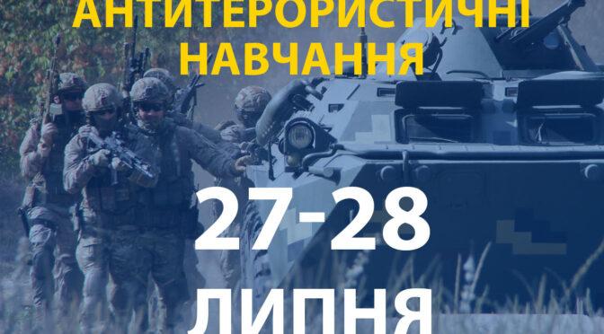 27-28 липня СБУ проводитиме масштабні контрдиверсійні навчання на Черкащині