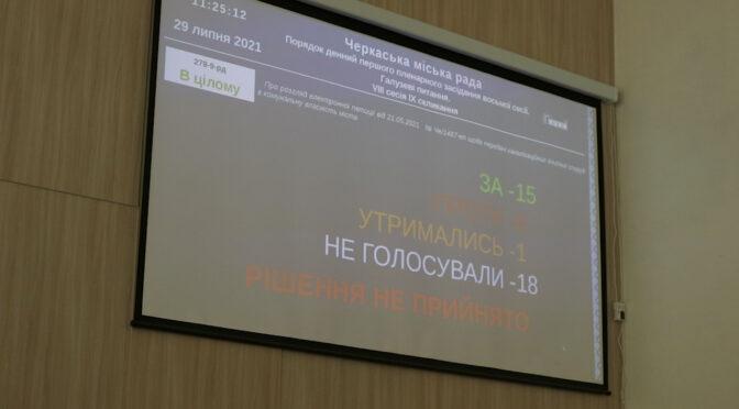 Депутати не підтримали  передачу черкаських очисних у комунальну власність