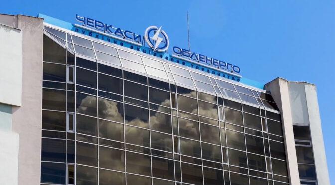 За результатами 2020 року ПАТ «Черкасиобленерго» сплатило до державного бюджету частину чистого прибутку у розмірі 2,8 млн грн