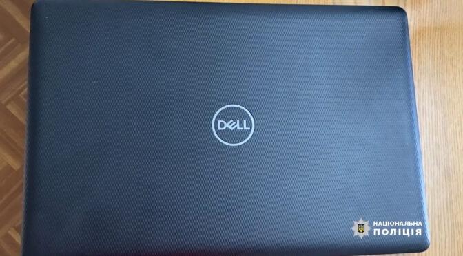 Черкаські поліцейські швидко відшукали вкрадений ноутбук та повернули його власниці