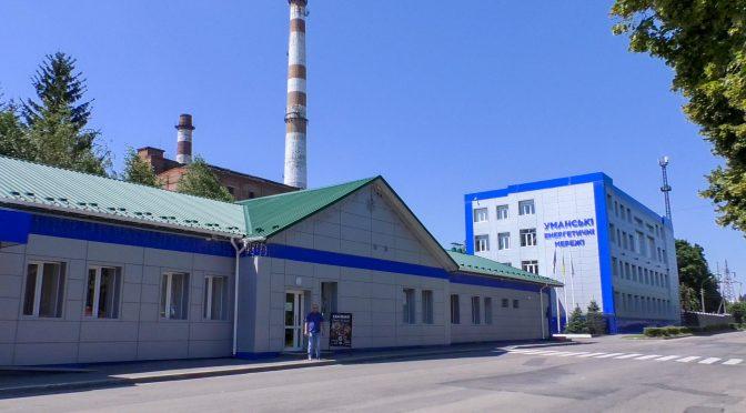 В «Уманських енергетичних мережах» капітально ремонтують адміністративну будівлю