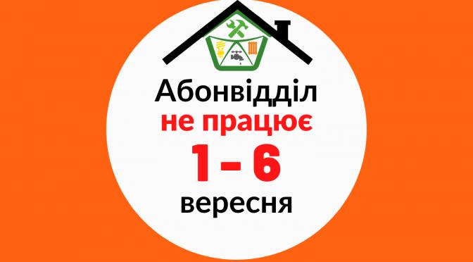 1-6 вересня абонвідділ УК «Нова якість» не прийматиме відвідувачів у зв'язку з формуванням квитанцій за послугу з управління будинками