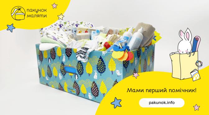 У вересні матусі ще не отримають Пакунки малюка