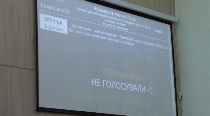 500 голосів: нова умова розгляду петицій Черкаською міськрадою